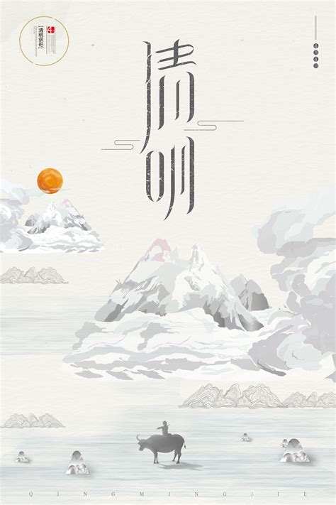 ching ming festival creative chinese wind retro posters