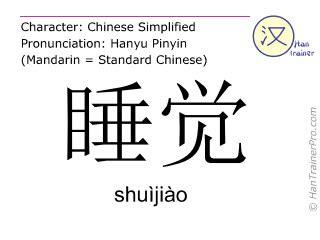 Sleep In Mandarin by English Translation Of 睡觉 Shuijiao Shu 236 Ji 224 O To Go