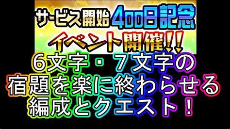 コトダマン 6 文字