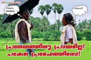 Funny Malayalam Quotes