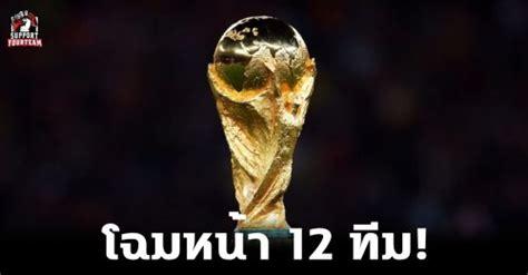 บทสรุป! โฉมหน้า 12 ทีมลิ่วคัดบอลโลก 2022 โซนเอเชีย ...