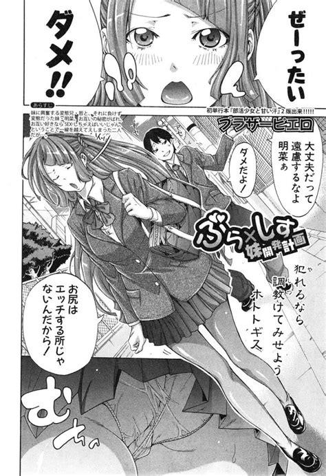 【アダルトコミック】妹の聖水を飲む変態兄妹がアナル