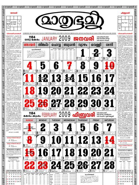 mathrubhumi calendar