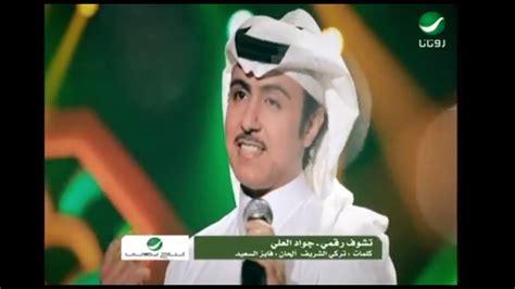 Jawad Al Ali ... Teshof Raqmi