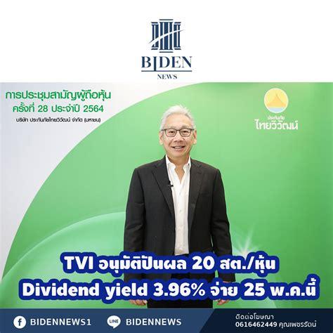 TVI อนุมัติปันผล 20 สต./หุ้น Dividend yield 3.96% จ่าย 25 ...