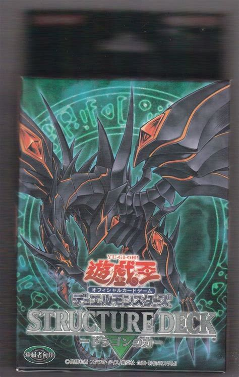 yu gi oh dragon s roar structure deck japanese new sealed