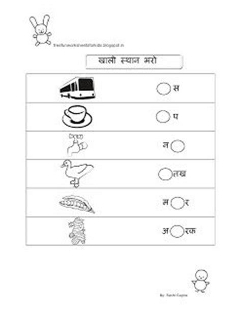 hindi matra worksheets  class  ladderslearn