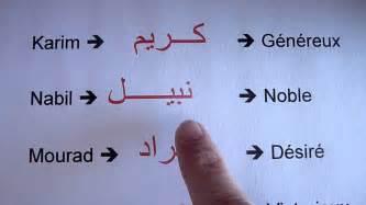 pr 233 nom b 233 b 233 en arabe