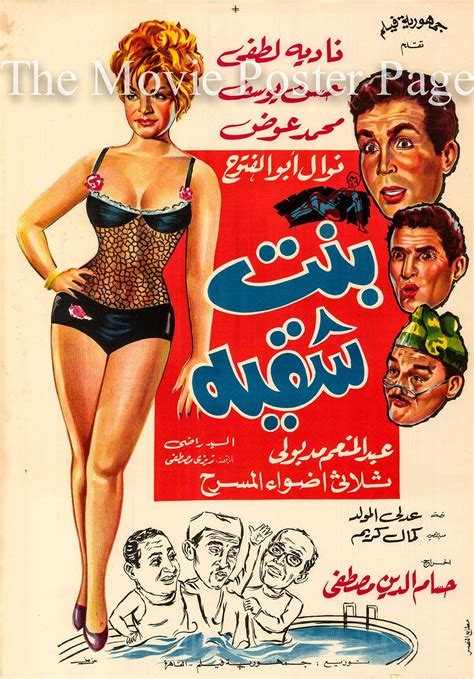 poster collecting trade posters   egyptian