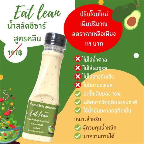 น้ำสลัดซีซาร์สูตรคลีนแบบขวด น้ำสลัดเนื้อครีมเจ้าแรกในไทย ...