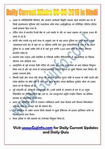 Daily Current Affairs 06-09-2016 In Hindi