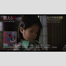 あの頃映画 The Best 松竹ブルーレイ・コレクション『震える舌』『異人たちとの夏』123リリース! Youtube