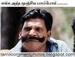 Vadivelu Facebook Comment Photos   Vadivelu Reaction ...