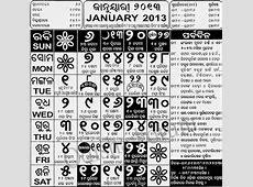 January 2013 Oriya Calendar Kohinoor Odia Calendar Jan