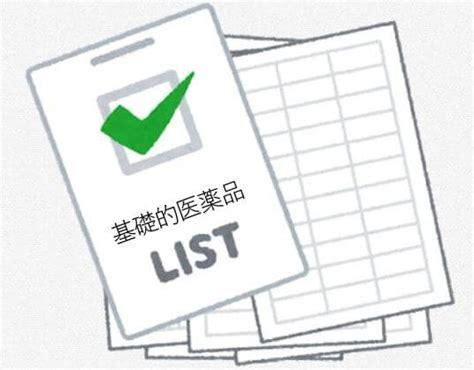基礎 的 医薬品 リスト