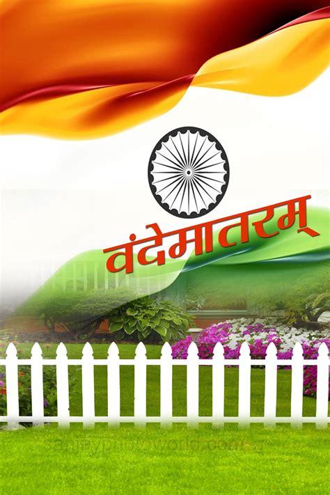 Sanjay Photo World: Independence Day India 2015 Studio