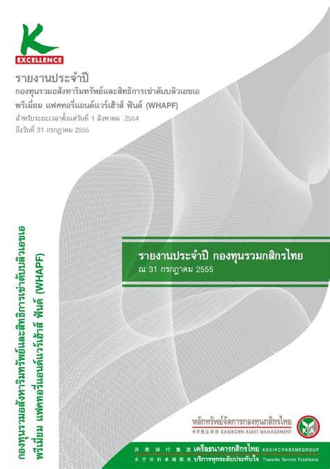 Annual Report 2012 by sarunya dareephat - Issuu