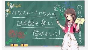 Viel Glück Japanisch : japanisch lernen mit anime und echte lehrer innen ~ Orissabook.com Haus und Dekorationen