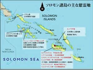 ソロモン諸島:慰霊巡拝 ソロモン諸島トラベルガイド