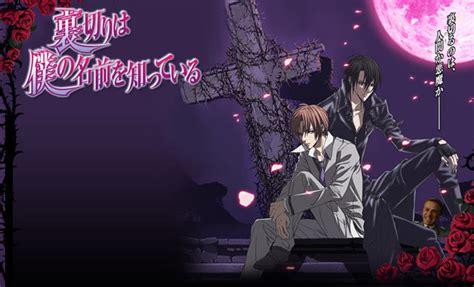 anime horror sub indonesia uragiri wa boku no namae wo shitteiru episode 1 24 sub