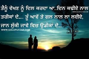 Sad Punjabi Quotes Stock - Goluputtar   Page 2