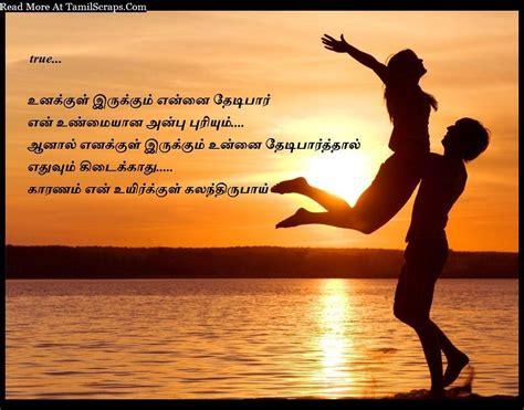 romantic love poems  tamil tamilscrapscom