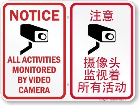 Activities Monitored Video Camera Sign