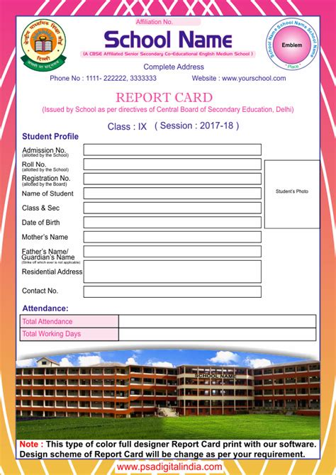 cbse report card software       cbse