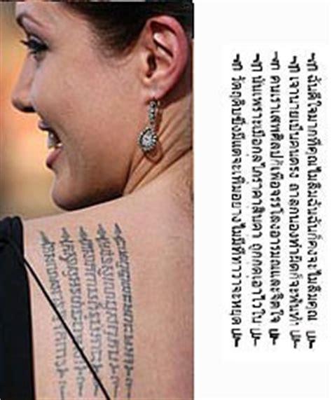 traduction en khmer du tattoo dangelina jolie