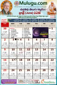 telugu calendar telugu subhathidi calenar calenar
