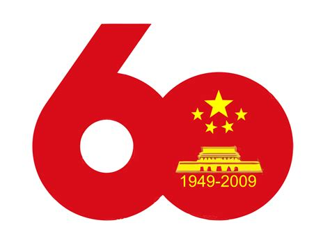 60th anniversary 60th anniversary of the people s republic of china wikipedia