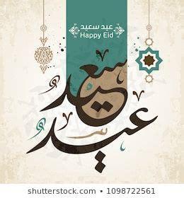 eid calligraphy images stock  vectors