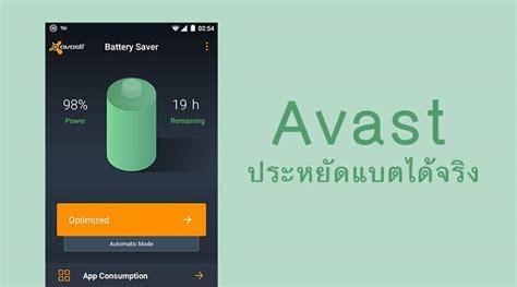 avast battery saver แอพช วยประหย ดแบตม อถ อ android ได ด