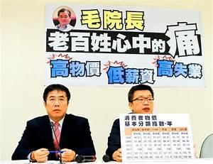 《TAIPEI TIMES 焦點》 Premier seeks 'to understand public ...