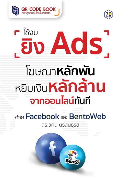 QR Code Book | ใช้งบยิง Ads โฆษณาหลักพันหยิบ เงินหลักล้าน ...