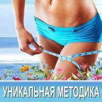 Стихи как быстро похудеть