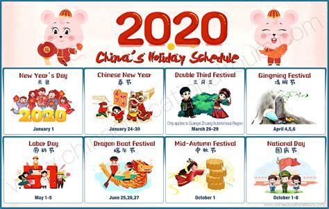 2019 School Last Day of China