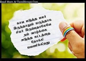 Painful Sad Friendship Poem In Tamil - TamilScraps.com