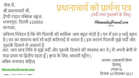 write vidyarthiyon  hindi