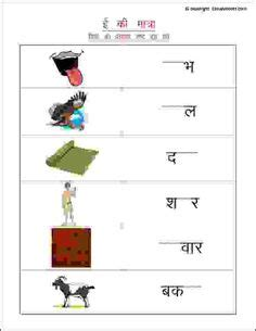 matra worksheets to practice choti i ki matra ideal for grade 1 or those learning