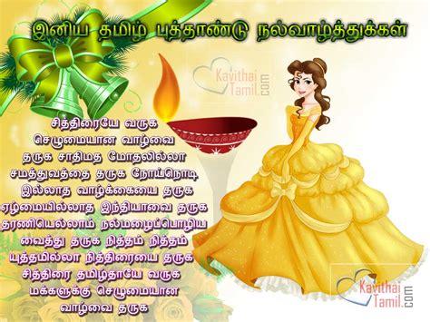 Tamil Puthandu Kavithai Images | KavithaiTamil.com