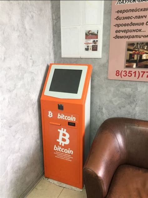 """The operators that own the. Bitcoin ATM in Chelyabinsk - Car wash """"Karcher"""""""