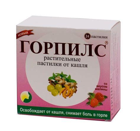 Таблетки для рассасывания Natur Produkt Шалфей -.