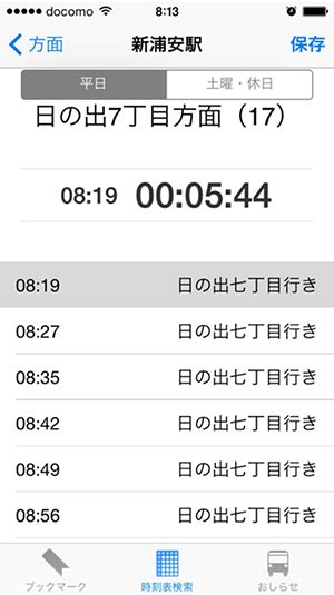 ベイシティ バス 時刻 表