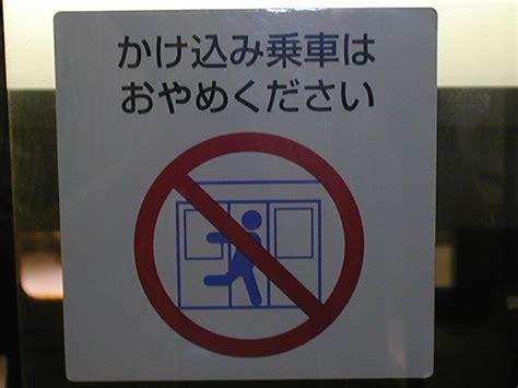 本日の画像は埼玉高速鉄道ドアステッカー報道 鉄道 列車 東急車輛koitoe233ホスト系のブログ yahoo ブログ