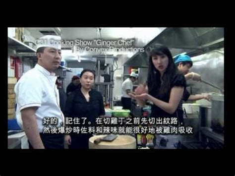 Chinese Cooking Show Doovi