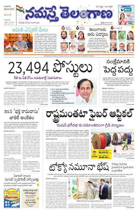Telangana News ~ news word