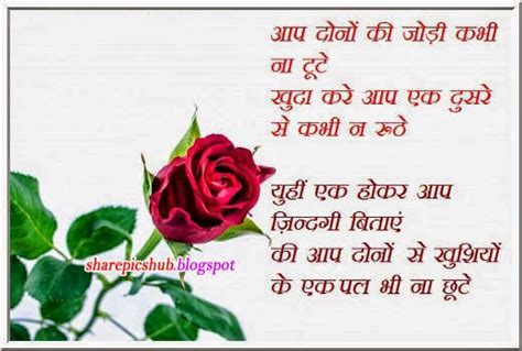 marriage anniversary sms shayari  hindi share pics hub