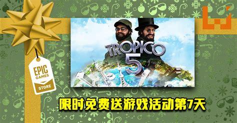 Epic Game Store限时免费送游戏活动第7天!《TROPICO 5》免费让玩家领取! - Wanuxi