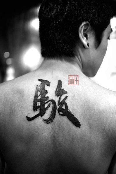 Pin by tattoodesigns123 on Yakuza tattoo | Calligraphy